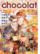 comic chocolat vol.9 BOYS BE IN LOVE(ショコラコミックス)