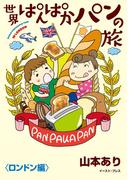 世界ぱんぱかパンの旅 ロンドン編 (コミックエッセイの森)