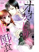 オオカミ上司の甘い餌食 (BUNKASHA COMICS)(ぶんか社コミックス)