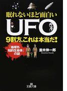 眠れないほど面白いUFO 9割方、これは本当だ! 「地球外知的生命体」の謎 (王様文庫)(王様文庫)