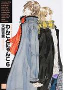 わんことにゃんこ 6 (ドラコミックス)(drapコミックス)