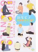 新尾ビノGOONYLOT Bino Niio Anthology Works Circle GOONYLOT (Philippe Comics Deluxe)