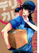 デリカレ (ジュネットコミックス)