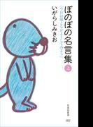 【全1-2セット】ぼのぼの名言集(竹書房新書)