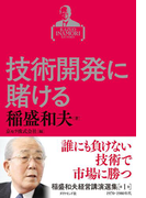 【全1-6セット】稲盛和夫経営講演選集
