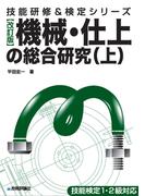 【全1-2セット】[改訂版]機械・仕上の総合研究