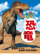 【1-5セット】学研の図鑑LIVE(ライブ)