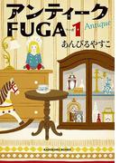 【全1-3セット】アンティークFUGA(角川文庫)