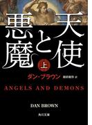 【全1-3セット】天使と悪魔(角川文庫)