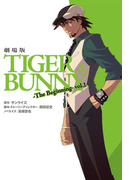 【全1-2セット】劇場版TIGER&BUNNY-The Beginning-(角川書店単行本)