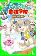 【全1-8セット】ドギーマギー動物学校