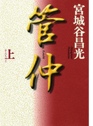 【全1-2セット】管仲(角川文庫)