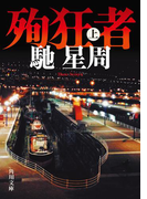 【全1-2セット】殉狂者(角川文庫)