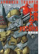 【全1-4セット】装甲騎兵ボトムズ(角川スニーカー文庫)