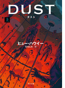 【全1-2セット】ダスト(角川文庫)