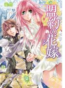 【全1-2セット】盟約の花嫁(角川ビーンズ文庫)