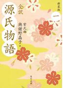 【全1-5セット】全訳 源氏物語(角川文庫)