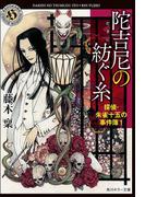 【全1-5セット】探偵・朱雀十五の事件簿シリーズ(角川ホラー文庫)