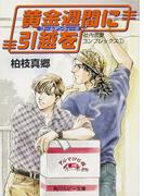 【全1-2セット】社内恋愛コンプレックス(角川ルビー文庫)