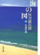 【全1-2セット】海の図(角川文庫)