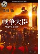 【全1-3セット】戦争大臣(角川ホラー文庫)