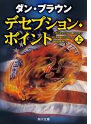 【全1-2セット】デセプション・ポイント(角川文庫)