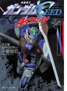 【全1-2セット】機動戦士ガンダムSEED ASTRAY(角川スニーカー文庫)