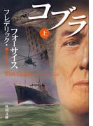 【全1-2セット】コブラ(角川文庫)