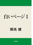 【全1-3セット】白いページシリーズ(角川文庫)