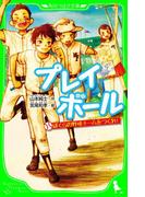 【全1-3セット】プレイボール(角川つばさ文庫)