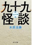 【全1-9セット】九十九怪談(角川書店単行本/角川文庫)
