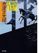 【全1-2セット】夜の戦士(角川文庫)