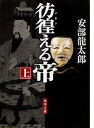 【全1-2セット】「彷徨える帝」シリーズ(角川文庫)