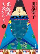 【全1-3セット】光源氏ものがたりシリーズ(角川文庫)