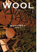 【全1-2セット】ウール(角川文庫)