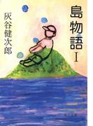 【全1-2セット】島物語(角川文庫)