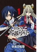 【全1-3セット】コードギアス 亡国のアキト(角川コミックス・エース)