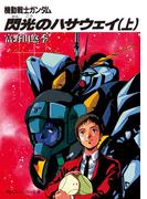 【全1-3セット】機動戦士ガンダム閃光のハサウェイ(角川スニーカー文庫)