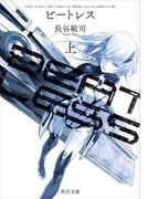 【全1-2セット】BEATLESS(角川書店単行本)