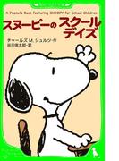 【全1-3セット】A Peanuts Book featuring SNOOPY(角川つばさ文庫)