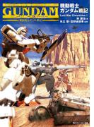 【全1-2セット】機動戦士ガンダム戦記 Lost War Chronicles(角川スニーカー文庫)