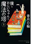 【1-5セット】僕とおじいちゃんと魔法の塔(角川文庫)