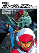 【全1-2セット】機動戦士ガンダムZZ(角川スニーカー文庫)