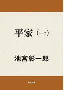 【全1-4セット】平家シリーズ(角川文庫)