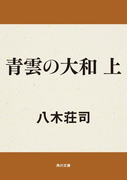 【全1-2セット】青雲の大和(角川文庫)