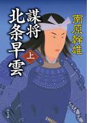 【全1-2セット】謀将 北条早雲(角川文庫)