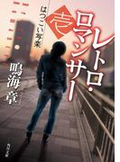 【全1-2セット】レトロ・ロマンサー(角川文庫)