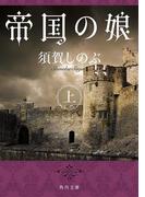 【全1-2セット】帝国の娘(角川文庫)