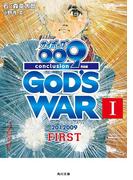 【全1-3セット】サイボーグ009 完結編 2012 009 conclusion GOD'S WAR(角川文庫)