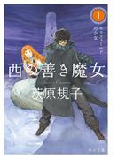 【1-5セット】西の善き魔女(角川文庫)